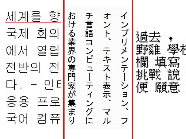 huruf Korea, Mandarin, Jepang